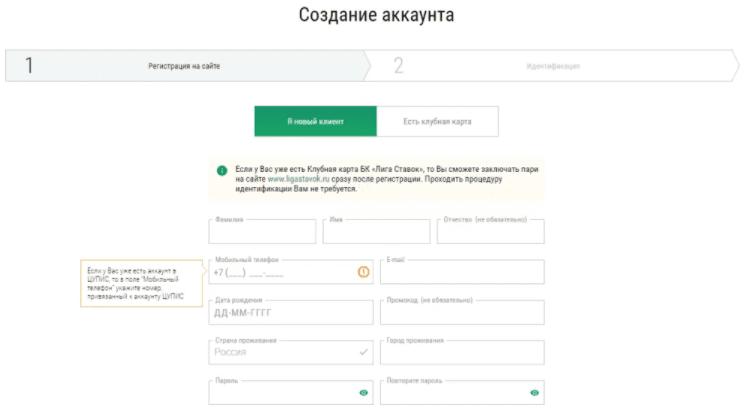 Окно регистрации в Лиги Ставок
